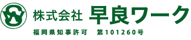 土木工事・解体工事は福岡市の早良ワーク|土木作業員求人中!